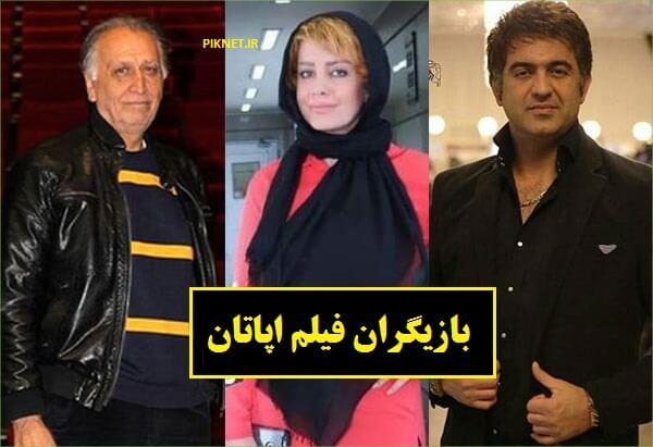 فیلم اپاتان | اسامی بازیگران فیلم اپاتان + خلاصه داستان