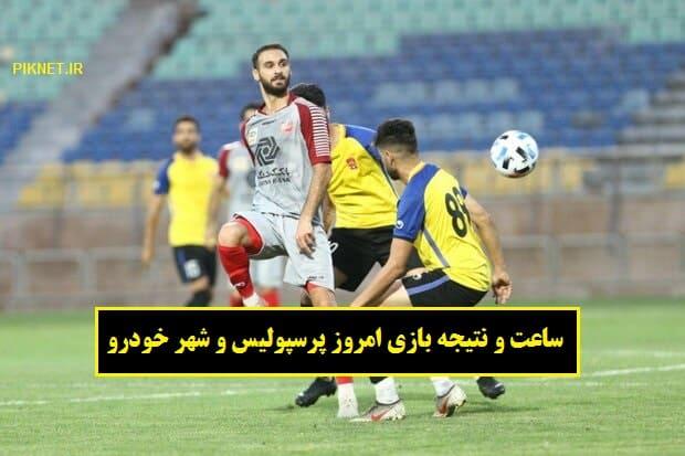 ساعت و نتیجه بازی امروز پرسپولیس و شهر خودرو در هفته چهارم لیگ برتر فوتبال