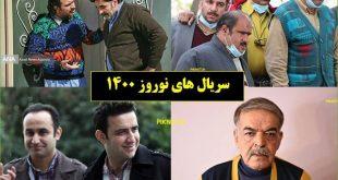معرفی سریال های نوروز 1400 + اسامی بازیگران و داستان آنها