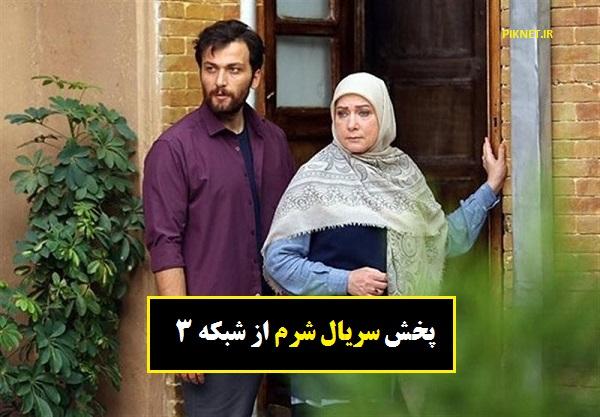 زمان پخش و تکرار سریال شرم از شبکه سه
