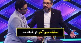زمان پخش و تکرار مسابقه سیم آخر از شبکه سه