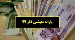 زمان واریز یارانه معیشتی آذر 99