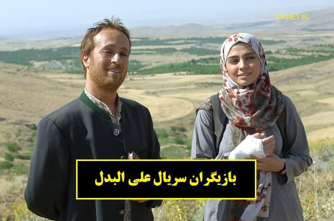 اسامی بازیگران سریال علی البدل + نقش آنها و خلاصه داستان