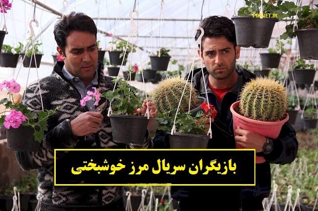 اسامی بازیگران سریال مرز خوشبختی با نقش + عکس و داستان