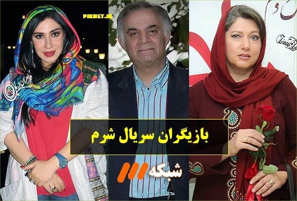 اسامی بازیگران سریال شرم + عکس، بیوگرافی و خلاصه داستان