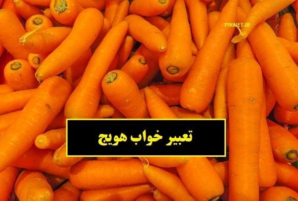 تعبیر خواب هویج خریدن و چیدن | دیدن هویج در خواب چه تعبیری دارد؟