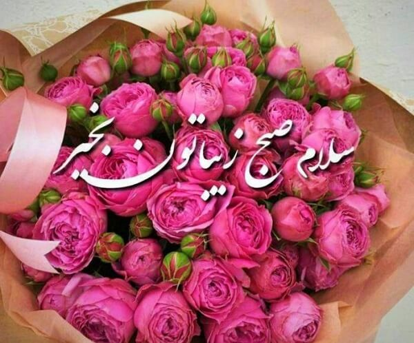 اس ام اس صبح بخیر عاشقانه برای همسر