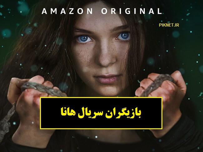 زمان پخش و بازیگران سریال هانا + خلاصه داستان