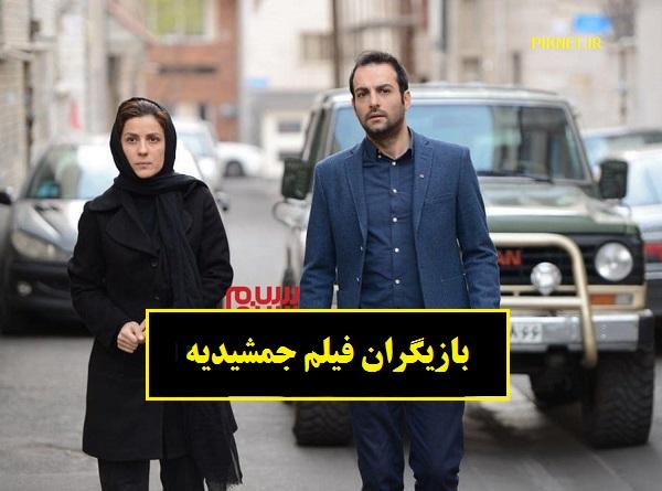 بازیگران فیلم جمشیدیه + خلاصه داستان و زمان اکران آنلاین