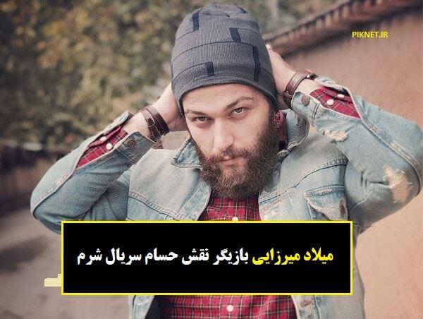 بیوگرافی میلاد میرزایی بازیگر نقش حسام در سریال شرم + تصاویر