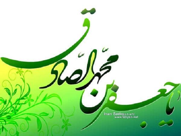 اس ام اس ولادت پیامبر و امام جعفر صادق (ع) + عکس پروفایل