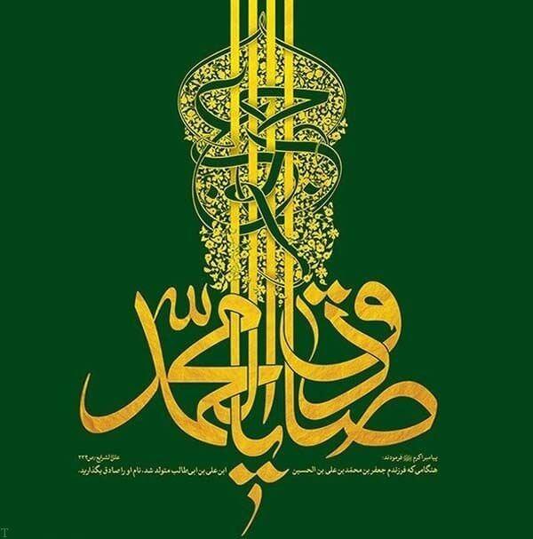 اس ام اس ولادت پیامبر و امام جعفر صادق (ع)