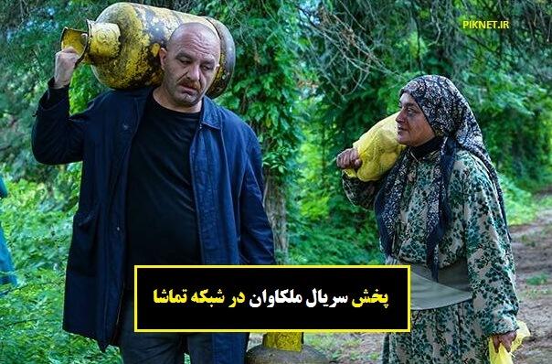 زمان پخش و تکرار سریال ملکاوان از شبکه تماشا