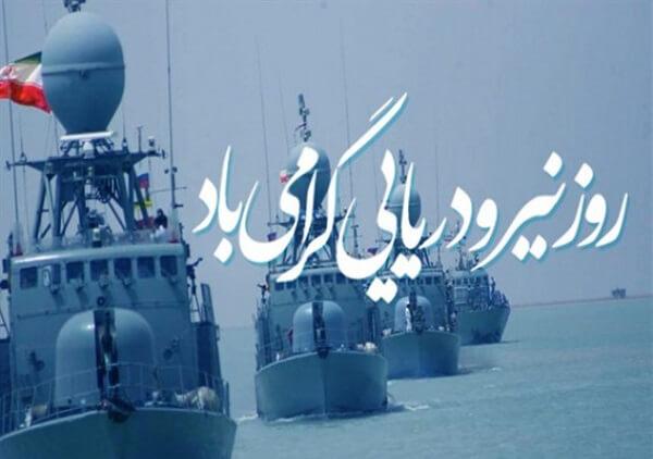 اس ام اس تبریک روز نیروی دریایی