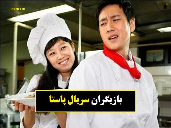زمان پخش و بازیگران سریال پاستا + خلاصه داستان