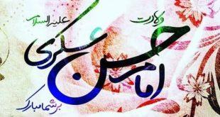 عکس پروفایل، اس ام اس و متن تبریک ولادت امام حسن عسکری (ع)