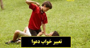 تعبیر خواب دعوا کردن با دوست، برادر، خواهر، پدر، مادر و همسر