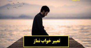 تعبیر خواب نماز خواندن دیگران و مرده | نماز خواندن در خواب چه تعبیری دارد؟
