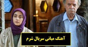 دانلود آهنگ تیتراژ میانی سریال شرم از علی جهانیان (پخش شده در قسمت 6)