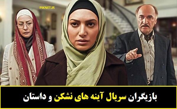 سریال آینه های نشکن | اسامی بازیگران و خلاصه داستان سریال آینه های نشکن