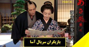 سریال آسا   داستان و بازیگران سریال ژاپنی آسا + زمان پخش