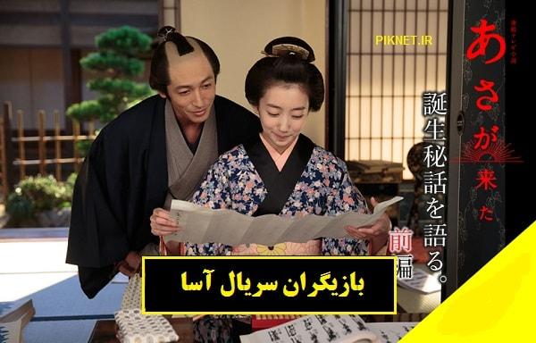 سریال آسا | داستان و بازیگران سریال ژاپنی آسا + زمان پخش