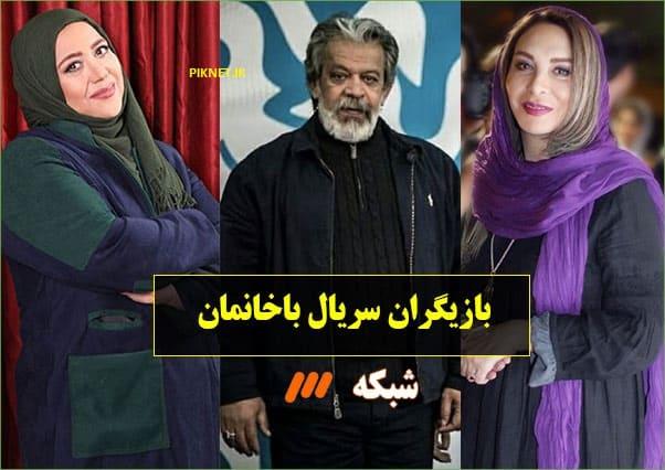اسامی بازیگران سریال باخانمان + عکس، بیوگرافی و داستان