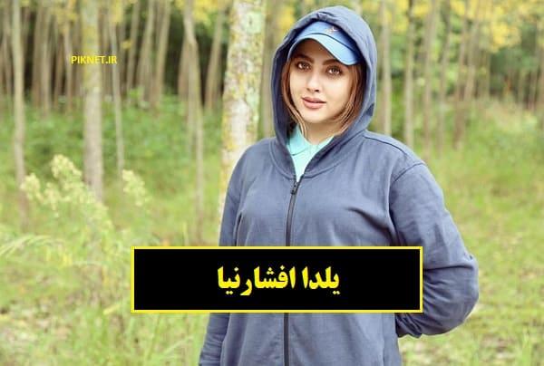 بیوگرافی یلدا افشارنیا بازیگر نقش مهناز در سریال روزهای ابدی