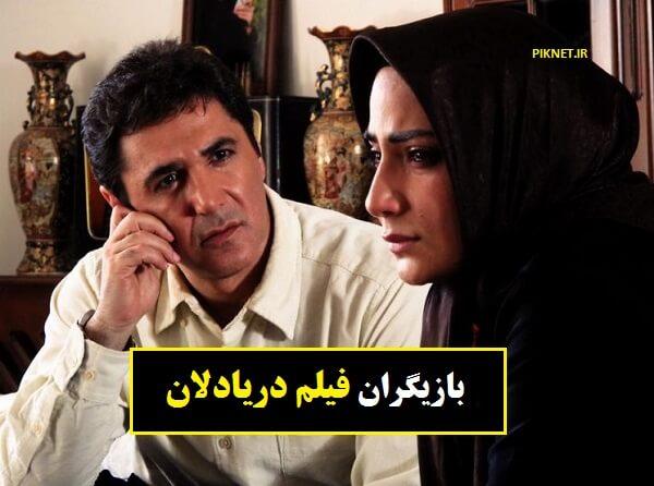 فیلم دریادلان | اسامی بازیگران و خلاصه داستان فیلم دریادلان به کارگردانی سامان سالور