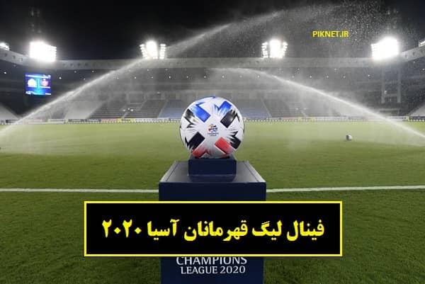 زمان و تاریخ فینال لیگ قهرمانان آسیا 2020 پرسپولیس و اولسان هیوندای