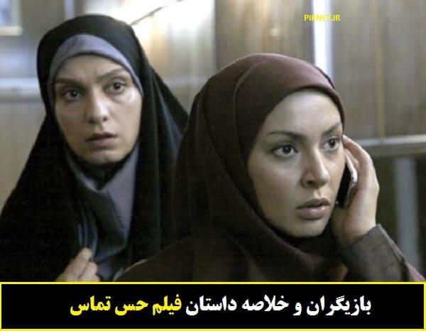 فیلم حس تماس | اسامی بازیگران و خلاصه داستان فیلم حس تماس