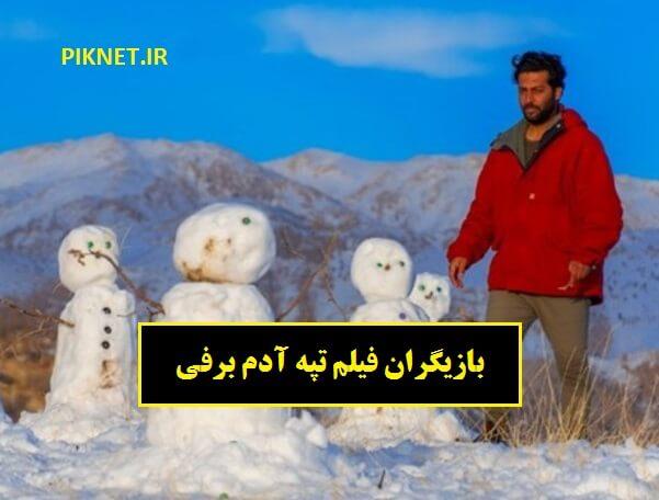 فیلم تپه آدم برفی | اسامی بازیگران و خلاصه داستان فیلم تپه آدم برفی + زمان پخش