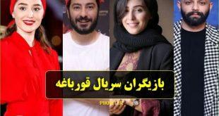 اسامی بازیگران سریال قورباغه + عکس | بیوگرافی بازیگران سریال «قورباغه»