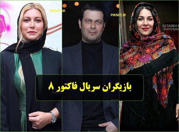 اسامی بازیگران سریال فاکتور هشت با عکس + نقش و خلاصه داستان