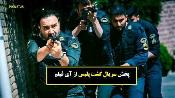 زمان پخش و تکرار سریال گشت پلیس از شبکه آی فیلم