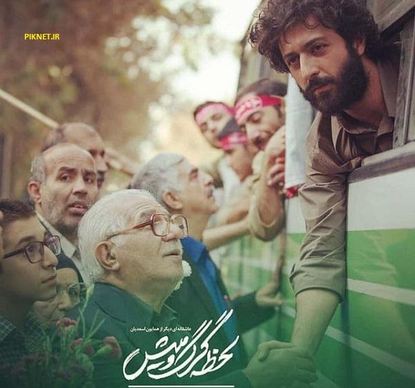 حسام محمودی در سریال لحظه گرگ و میش