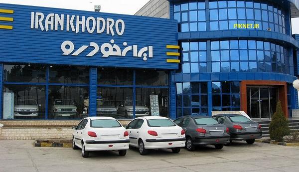 زمان قرعه کشی مرحله نهم فروش فوق العاده ایران خودرو اعلام شد