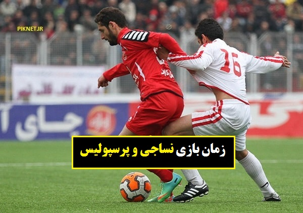 زمان بازی نساجی و پرسپولیس در هفته پنجم لیگ برتر فوتبال