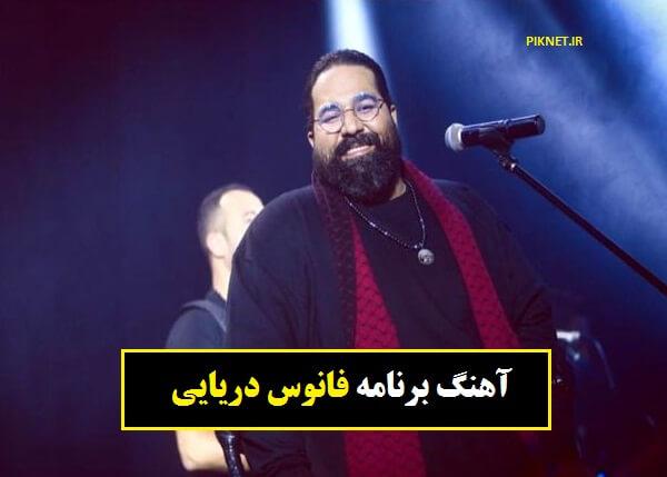 دانلود آهنگ تیتراژ برنامه فانوس دریایی از رضا صادقی