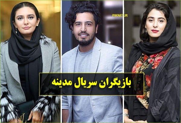 اسامی بازیگران سریال مدینه + عکس، بیوگرافی و خلاصه داستان
