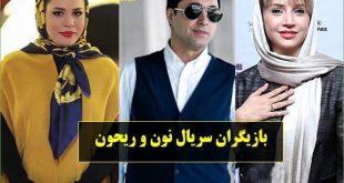 اسامی بازیگران سریال نون ریحون + عکس و خلاصه داستان