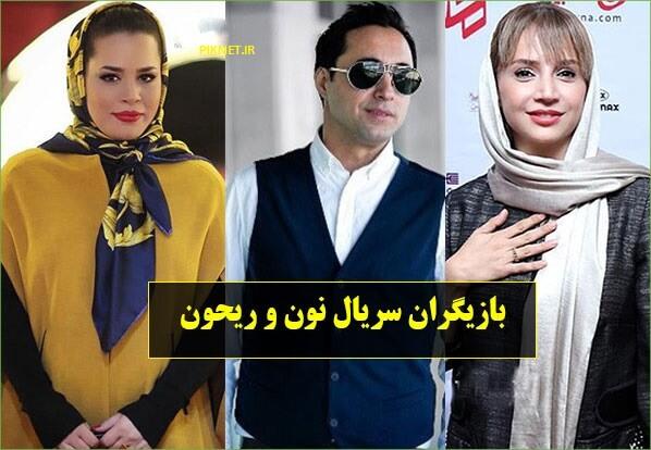 اسامی بازیگران سریال نون و ریحون + عکس و خلاصه داستان