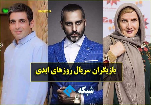 اسامی بازیگران سریال روزهای ابدی + نقش آنها و خلاصه داستان