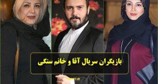 عکس بازیگران سریال آقا و خانم سنگی با بیوگرافی و خلاصه داستان