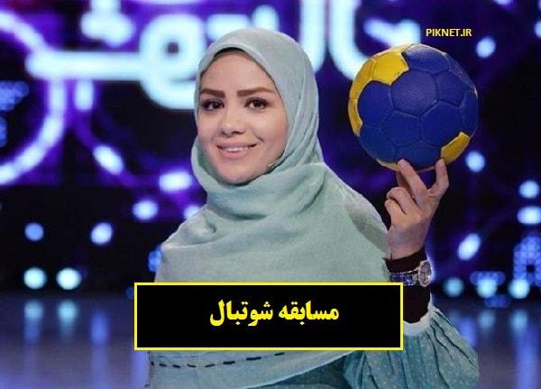 زمان پخش فصل جدید مسابقه «شوتبال» از شبکه نسیم