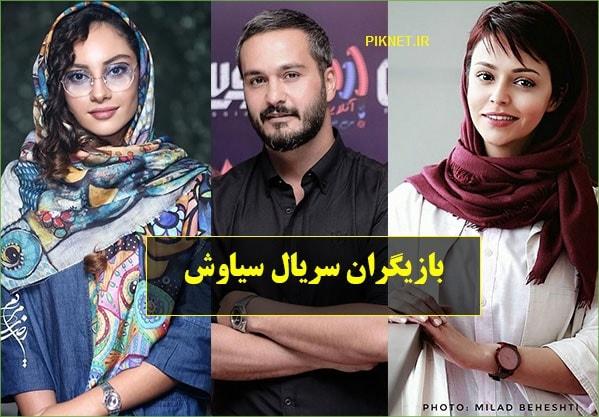 اسامی بازیگران سریال سیاوش + عکس، بیوگرافی و خلاصه داستان