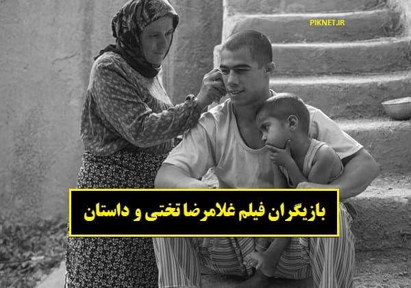 فیلم غلامرضا تختی | بازیگران فیلم غلامرضا تختی و داستان + نقش آنها