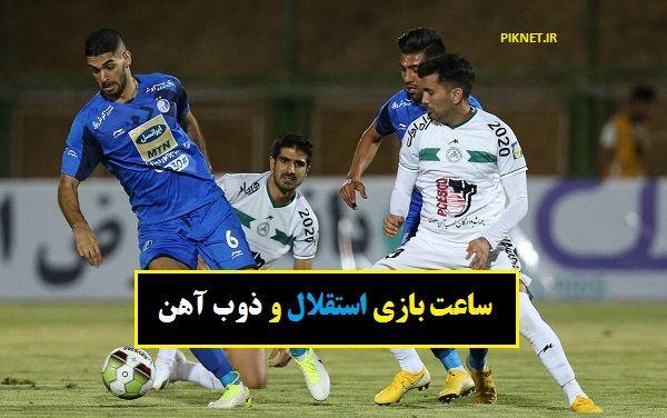 ساعت بازی استقلال و ذوب آهن در لیگ برتر هفته هفتم، روز جمعه 28 آذر 99