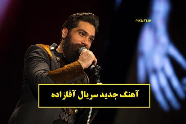دانلود آهنگ جدید سریال آقازاده به نام نقاب از علی زندوکیلی