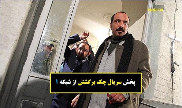 پخش دوباره سریال چک برگشتی از شبکه یک+ اسامی بازیگران و داستان
